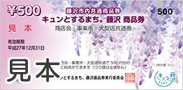 shouhinken_fuji