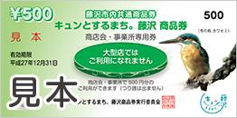 shouhinken_kawasemi (1)
